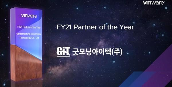 굿모닝아이텍이 VM웨어 2021 회계년도(FY21) 최고 실적 파트너상을 수상했다.