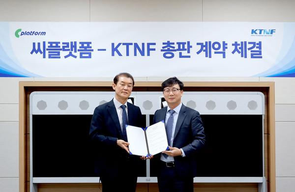 KTNF가 씨플랫폼과 총판 계약을 체결했다. 계약체결 후 씨플랫폼 김중균 대표(왼쪽)와 KTNF 이중연 대표가 기념사진을 찍고 있다.