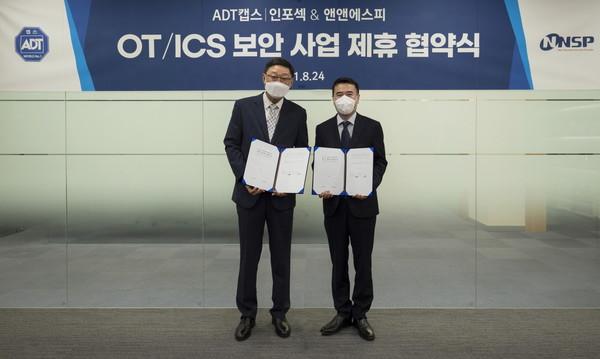ADT캡스가 앤앤에스피와 'OT/ICS 보안 사업을 위한 제휴 협약'을 체결했다. 사진은 최명균 ADT캡스 CS사업본부장(왼쪽)과 김일용 앤앤에스피 대표